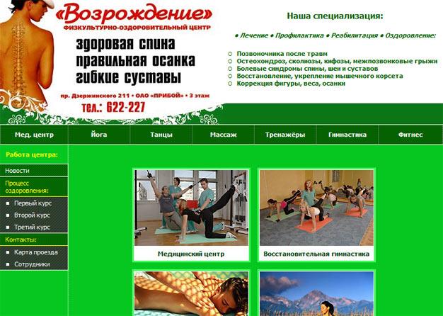 Сайт физкультурного центра Возрождение