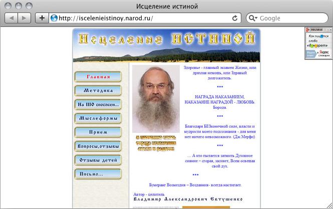 Создание сайта-визитки народного целителя