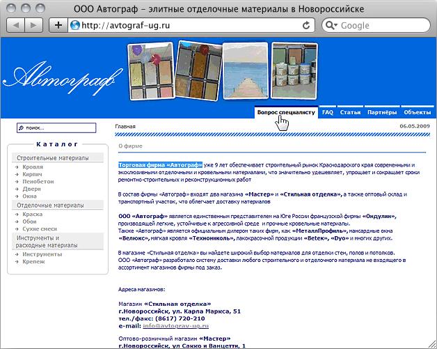 Создание сайта торговой организации ООО «Автограф»