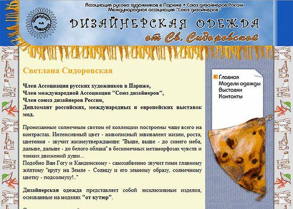 дизайнер Светлана Сидоровская