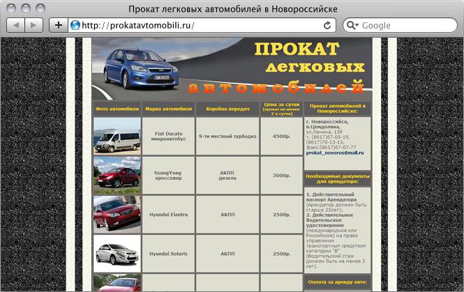 Создание сайта проката автомобилей