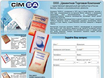 Сайт для ООО «Цементная Торговая Компания»