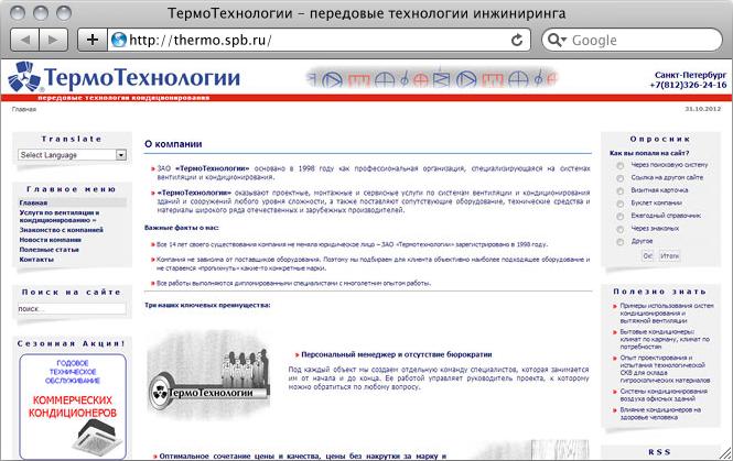 Создание корпоративного сайта ЗАО «ТермоТехнологии»