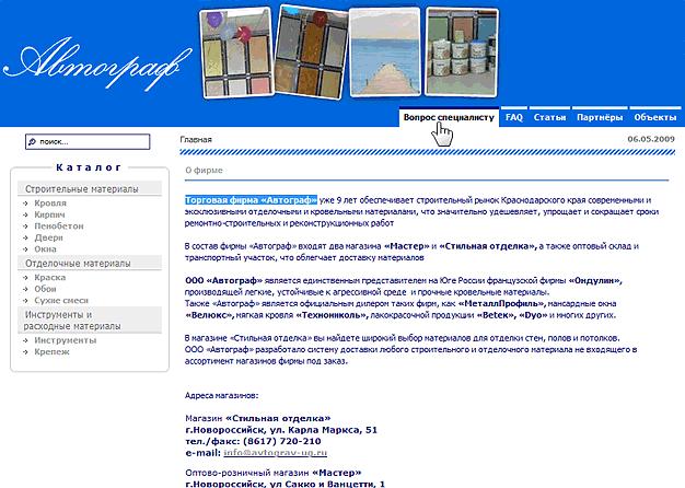 Сайт ООО «Автограф»