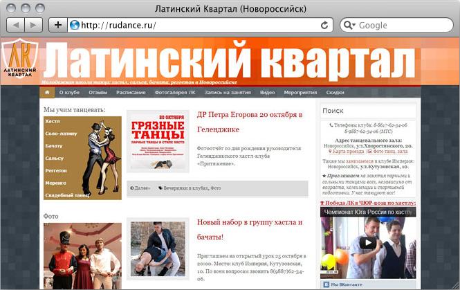 Создание сайта для Новороссийской школы танцев