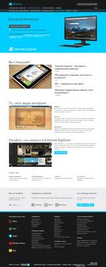 Сайт Microsoft Internet Explorer