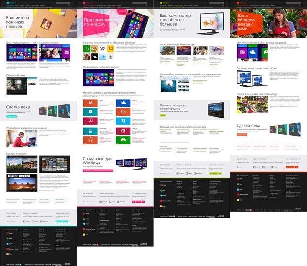 Тематические цветовые схемы сайта Microsoft Windows