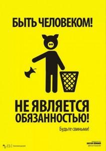 Быть человеком не является обязанностью! Будьте свиньми!