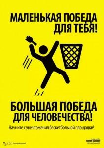Начните с уничтожения баскетбольных площадок, это так естественно!