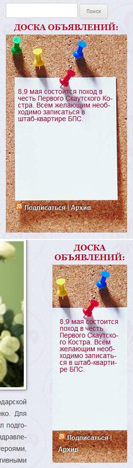 Доска объявлений при разном разрешении экрана