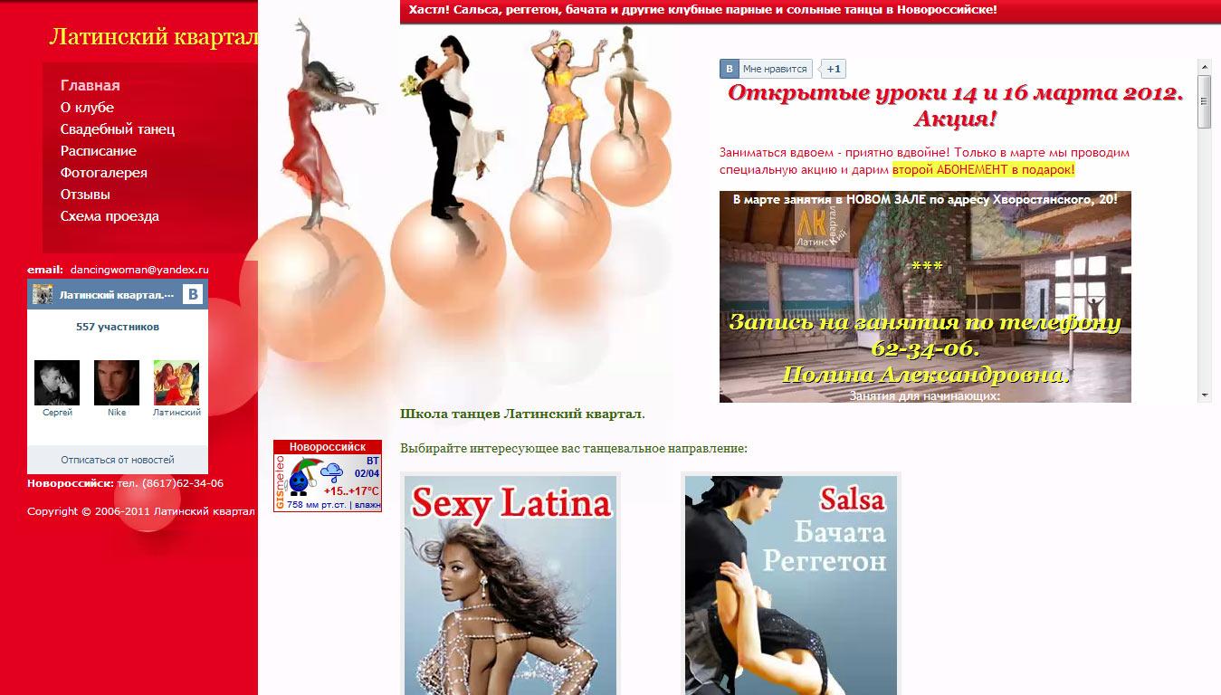 Увеличить картинку: Сайт танцевального клуба