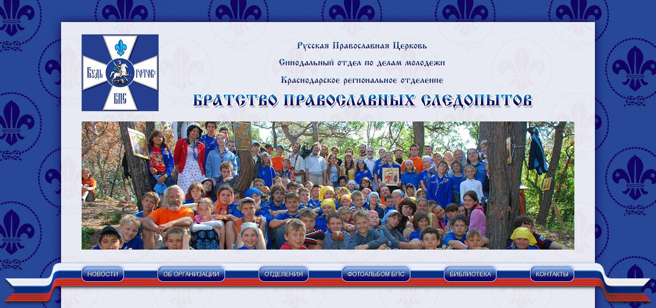 Увеличить картинку: Сайт Братства православных следопытов