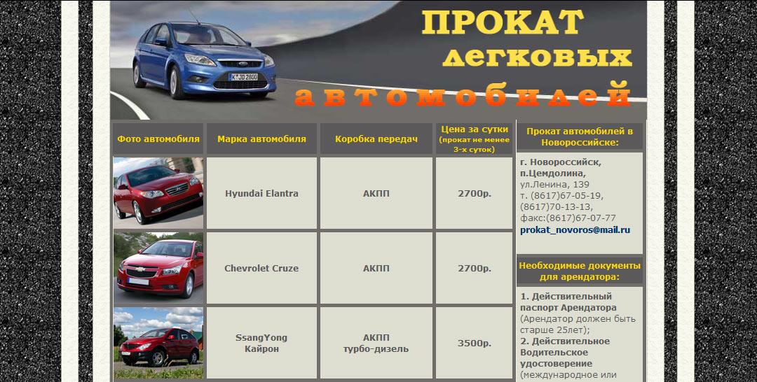 Увеличить картинку: Сайт проката автомобилей