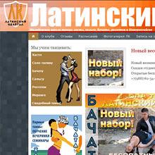 Сайт школы танцев Rudance.ru — новая версия