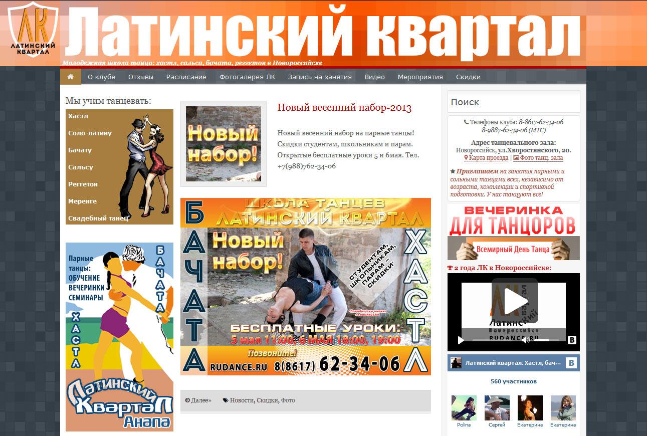 Увеличить картинку: Сайт школы танцев Rudance.ru — новая версия