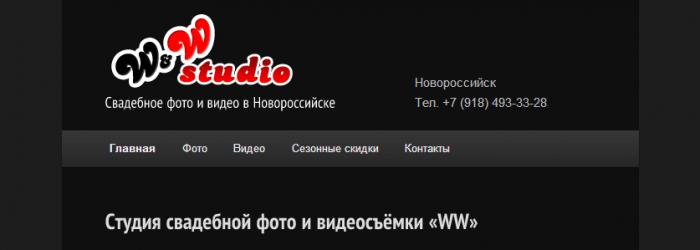 Создание сайта для Новороссийской студии свадебного фото и видео