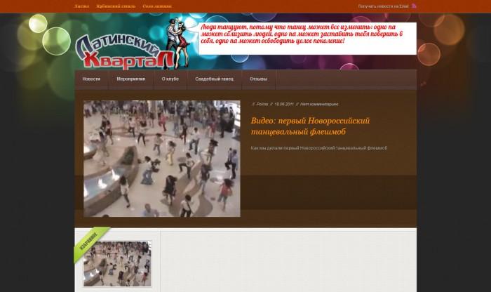 непринятый вариант дизайна сайта rudance.ru
