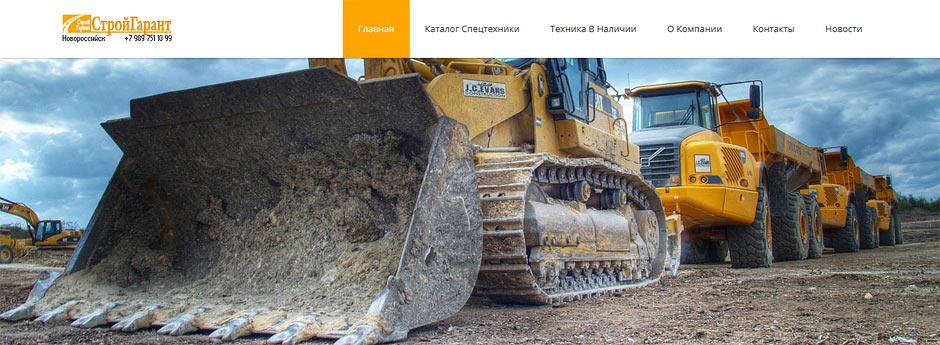 Сайт ООО «СтройГарант»