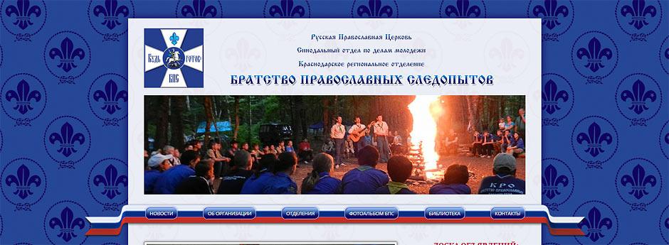 Сайт Братства православных следопытов, Новороссийск