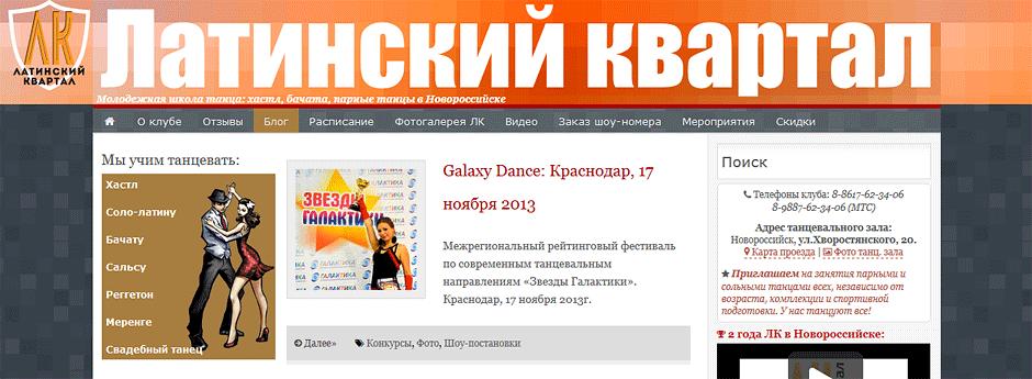 Сайт танцевального клуба Новороссийска «Латинский Квартал»