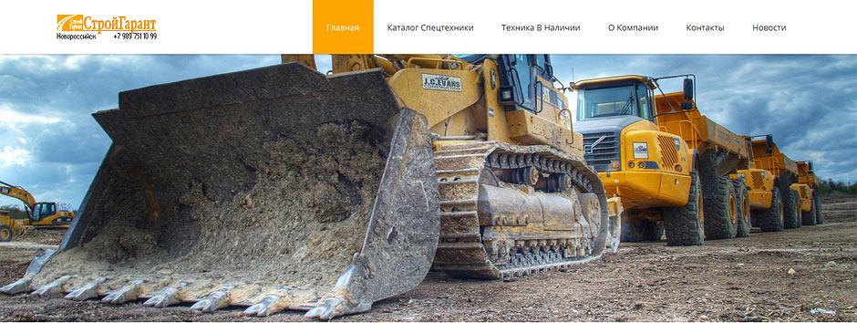 Сайт ООО «СтройГарант» - прокат спецтехники в Новороссийске