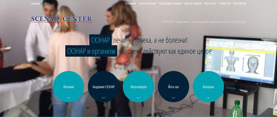 Увеличить картинку: Сайт СКЭНАР-Центра в Новороссийске