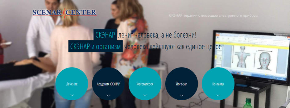 Сайт СКЭНАР-Центра в Новороссийске