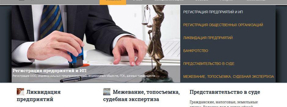 Сайт юридического бюро «Советник»