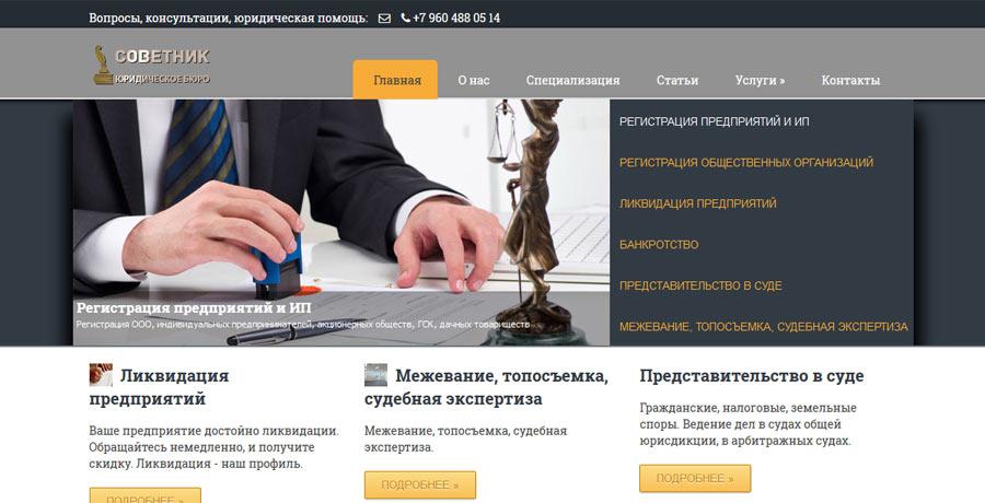 Увеличить картинку: Сайт юридического бюро «Советник»